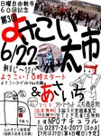 新朝市ポスター 08-06j.jpg