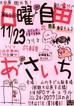 朝市ポスター 2008-11.jpg