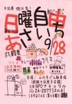 朝市ポスター08−09.jpg